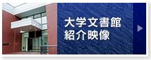 大学文書館紹介映像