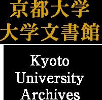 京都大学大学文書館