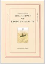 京都大学の歴史英訳